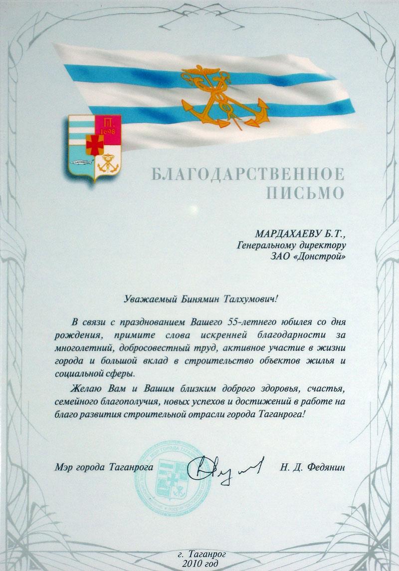 Поздравления с юбилеем для благодарственного письма 639